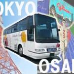 お値段重視?ゆったり重視?東京~大阪間のバスを選ぶコツ