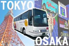 東京大阪バス