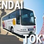 時間帯別!最安値仙台発東京行きのバスを選ぶコツ