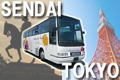 仙台 東京 高速バス