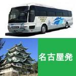 名古屋発の高速バスについて、知っておきたい5つのポイント