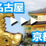 バスで行く名古屋から京都。料金・時間・便利さ徹底リポート