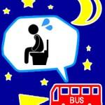 高速バスはトイレ付がいい?無しでもOK?よくある疑問を解決!