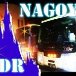 絶対間違いない!名古屋発のディズニー夜行バスの選び方