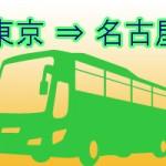 乗るならお得に!東京⇒名古屋高速バスの料金・ダイヤ情報