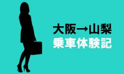 大阪~山梨の夜行バス「クリスタルライナー」に乗ってみました!