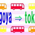 「名古屋⇒東京」の高速バス、料金・時間の総まとめ!