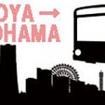 名古屋⇒横浜の全高速バスを網羅!予約前のお役立ちガイド