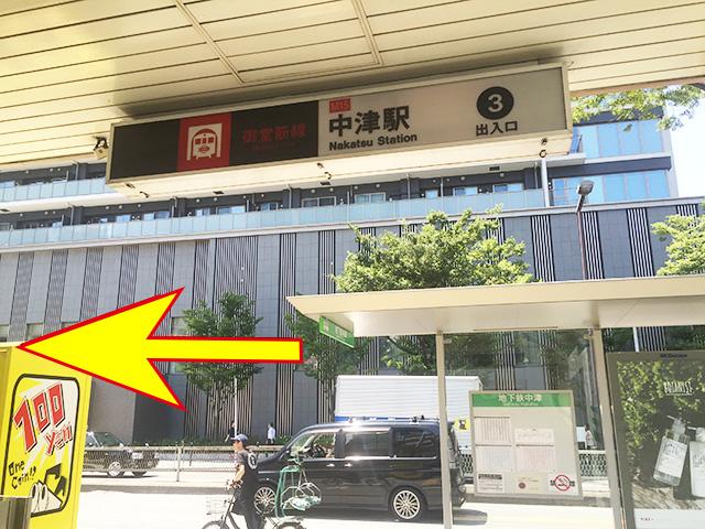 中津駅3番出口2