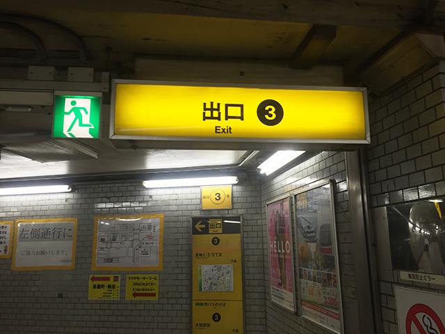 中津駅3番出口