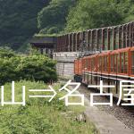 【くらべてみました】富山発名古屋行、高速バスを徹底解剖!