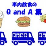 高速バス内での飲食はOK?疑問を解決Q&A集