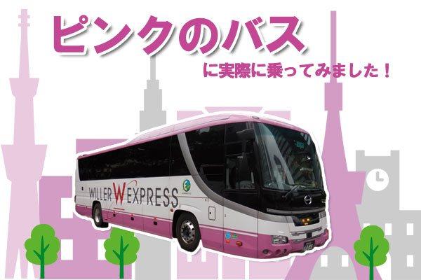 ピンクのバスに実際に乗ってみました!体験レポ