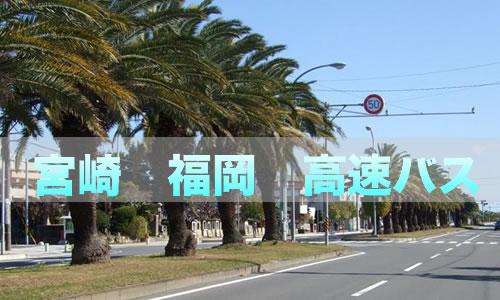 宮崎 福岡 高速バス