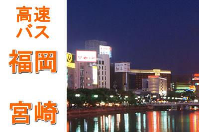 福岡 宮崎 高速バス