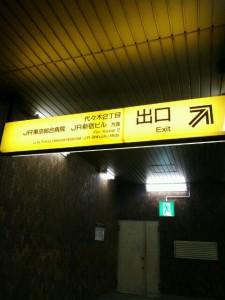 京王新線 新宿駅