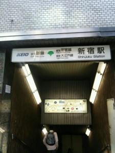 京王新線新宿