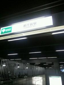 大江戸線都庁前駅