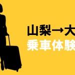 山梨~大阪の夜行バス「WILLER EXPRESS」に乗ってみた