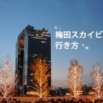 梅田スカイビルへのアクセスを動画・写真で確かめよう!