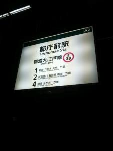 都庁駅前3