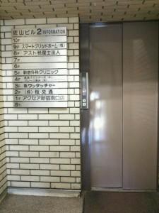 第二佐山ビルエレベーター前