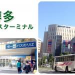 博多バスターミナルで乗る・遊ぶ・買う!完全ガイド