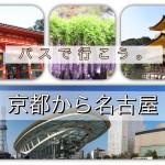 京都から名古屋へはバスで行く!料金・ダイヤ・乗り場ガイド
