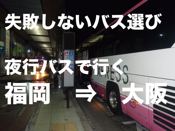 夜行バス 福岡 大阪