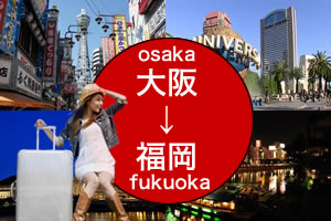 大阪 福岡 夜行バス