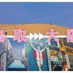 鳥取から大阪へのバス停・ダイヤ・料金まとめてチェック!