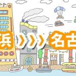 横浜~名古屋の高速バスを徹底比較 条件に合うバスはコレだ!
