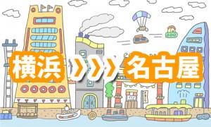 横浜⇒名古屋