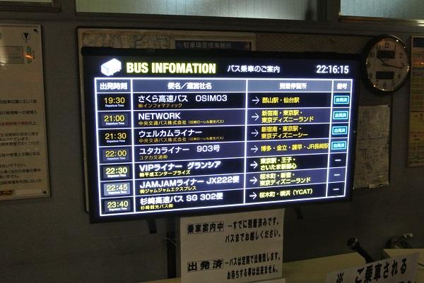 長堀バス注射用の掲示板
