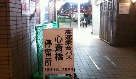 長堀橋駐車場入り口