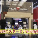 WILLERバスターミナル大阪梅田を徹底解剖!