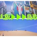 バスで行く、大阪から鳥取・直行便!ダイヤ・料金いっき見