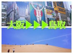 大阪発鳥取行きバス