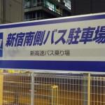 これさえ見れば迷わない!新宿南側バス駐車場への行き方教えます