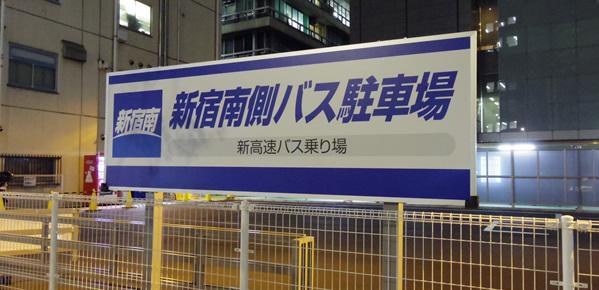 新宿南側バス駐車場