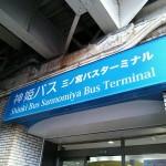 神戸三ノ宮から高松へ出ている高速路線バス、全て見せます!