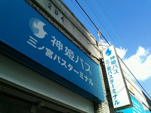 三ノ宮バスターミナル