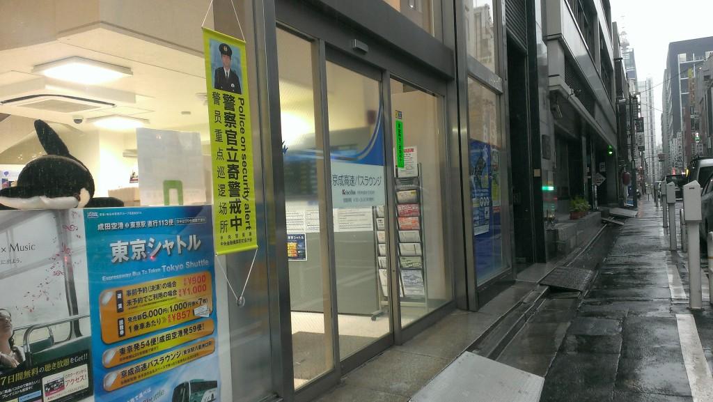 東京シャトル待合所