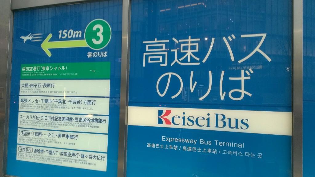 東京シャトル待合所02
