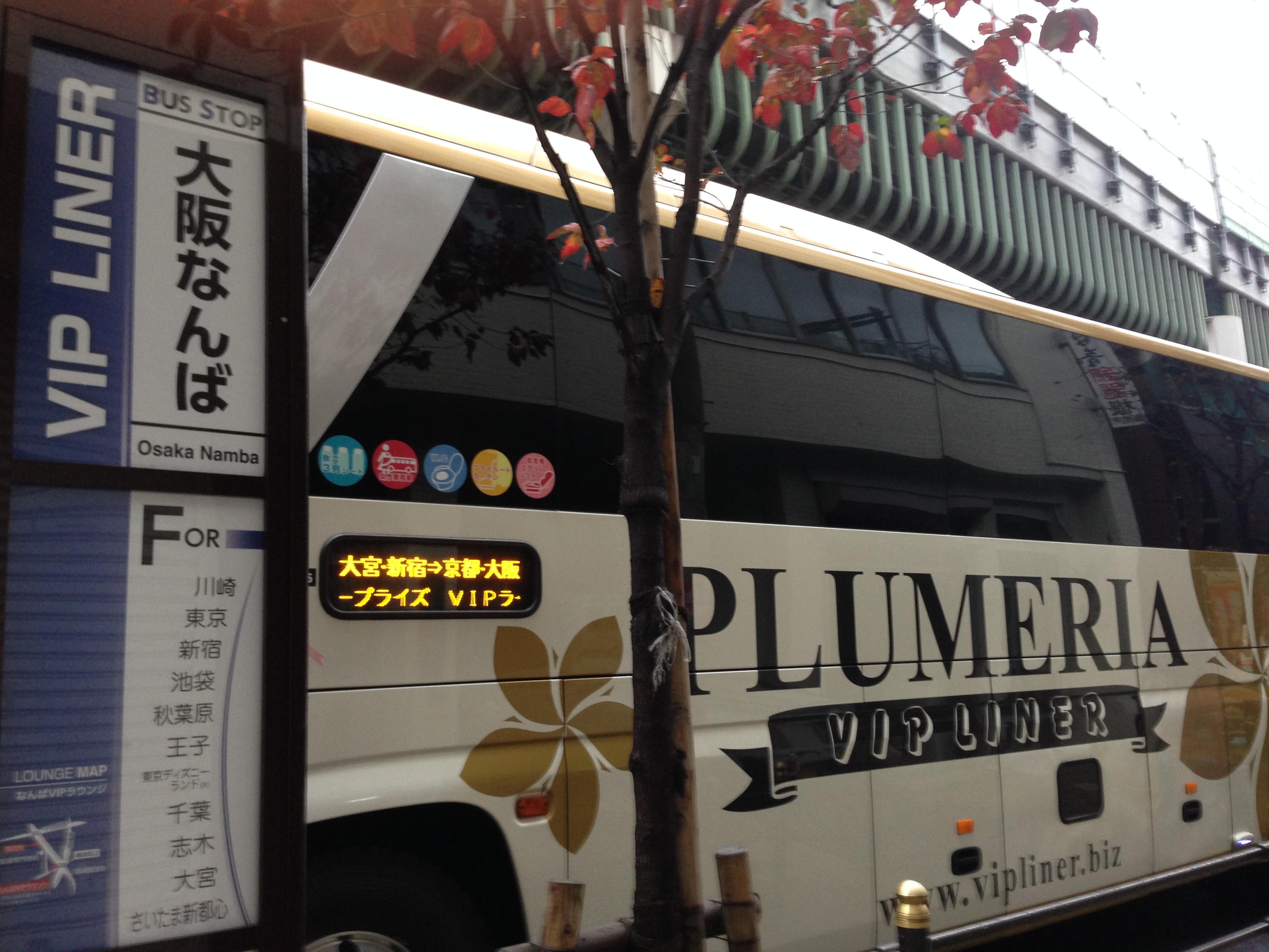 VIPライナーなんばバス停
