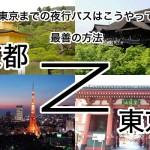 京都から東京への夜行バスはこうやって買う!最善の方法