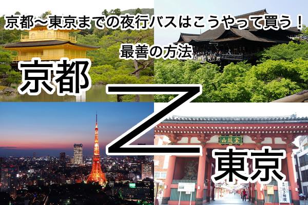 京都-東京top