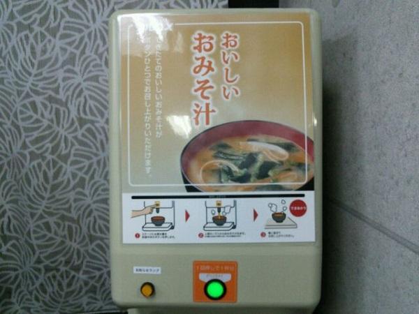 お味噌汁サービス