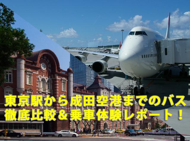 東京駅から成田空港までのバス徹底比較&乗車体験レポート!