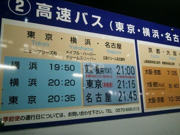 広島バス乗り場の時刻表
